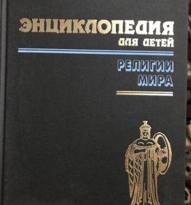 Энциклопедия ( религии мира )