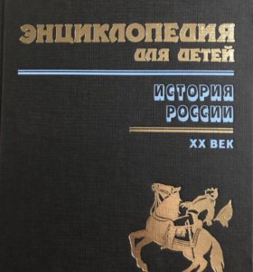 Энциклопедия ( история России )