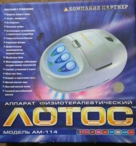 Лотос АМ-114