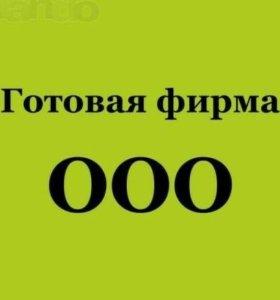 ООО (Москва), рег. 19.09.2014г. УСН6%, р/с, ТЗ.