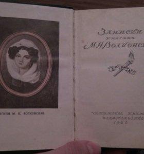 Старая книга «записки кн. Волконской»1960г