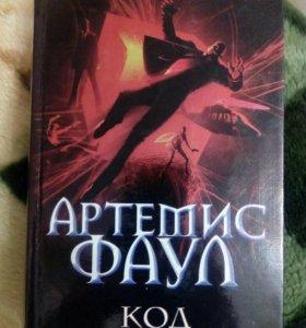 "Книги ""Артемис Фаул"" 6 шт."