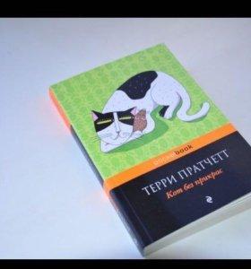 """Продам книгу """"кот без прикрас""""Т.Пратчетт"""