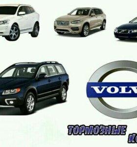 Тормозные колодки на Volvo