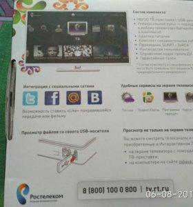 ТВ приставка и роутер