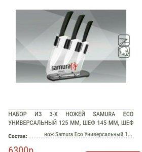 Набор керамических ножей samura