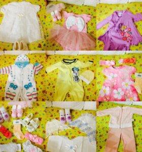 Одежда для Принцессы!!