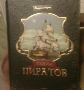 """Книга """"Тайны Пиратов"""""""