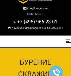 Создание адаптивных сайтов. Балашиха, Реутов.