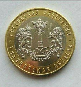 Монета 10 рублей 2017 года Ульяновская область