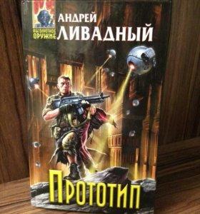 книги А.Ливадного,фантастика