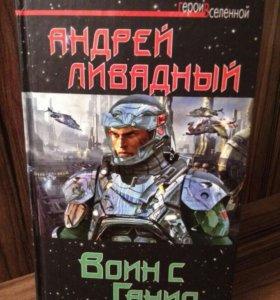 А.Ливадный,фантастика,книги.