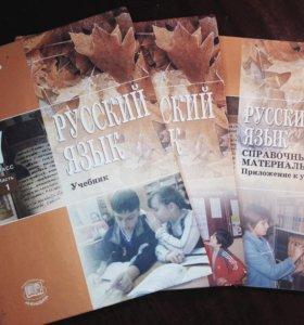 Учебник. Русский язык. 7 класс. 1, 2 и 3 части.
