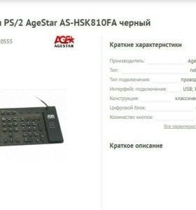 """Силиконовая клавиатура """" AGEA AGESTAR"""""""