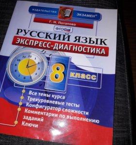 Русский язык 8 класс