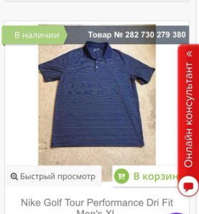 Поло Nike Golf Dri Fit