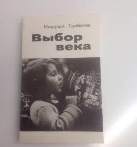 Выбор века. Николай Грибачев