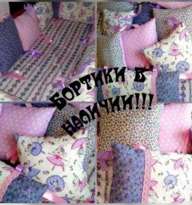 Акция!Бортики + простынь в кроватку в Наличии