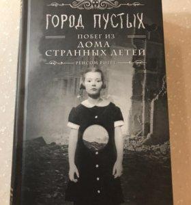 Книга Дом странных детей, часть 2