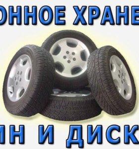 Сезонное хранение автомобильных колес