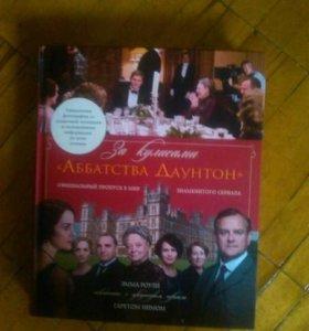 Книга аббатсво даунтон