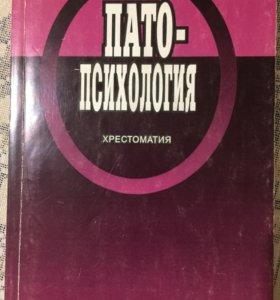 Книги по патопсихологии