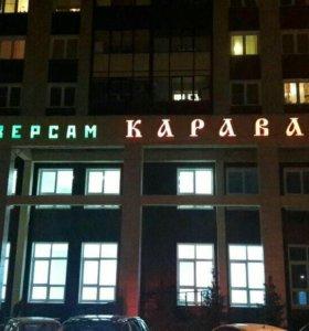 Объемные световые рекламные  буквы ВЫВЕСКА