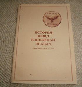 История КВЖД в книжных знаках. Аннотиров. каталог.