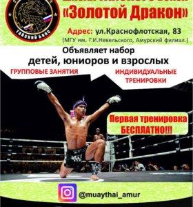 Объявляется набор на секцию тайского бокса