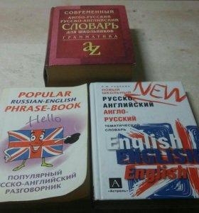 Русско-английские словари.