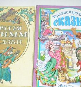 Сказки Братья Грим,Русские народные сказки