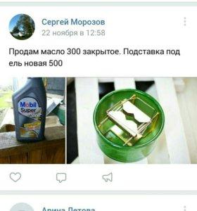 Масло300 и подставка под ель500
