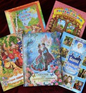 Детские книги и подарочные книги в кожаном перепле