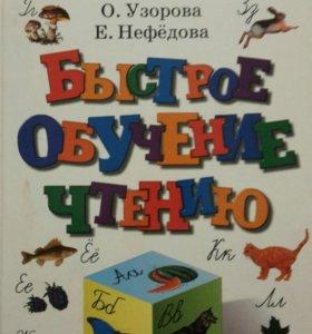 Учебник по чтению