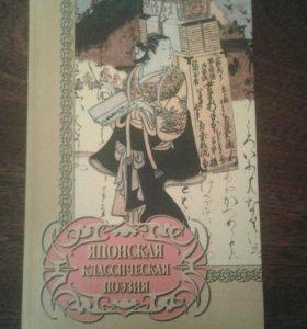 Книга Японская классическая поэзия
