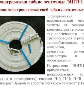 Ленточный нагреватель ЭНГЛ-1
