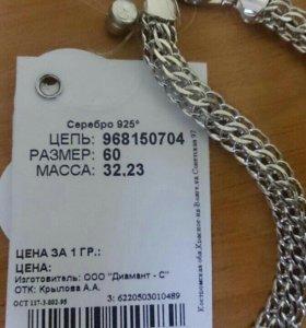 Новая цепь Питон серебро