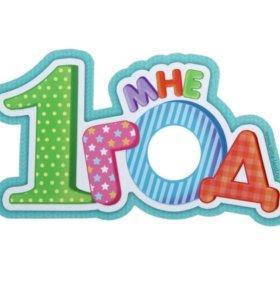 Фоторамка магнитная « Мне 1 год!»