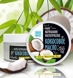 Натуральные масла кокоса,ши, аргании,какао