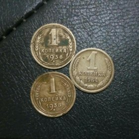 Комплект:1 коп 1936г, 1938г, 1964г.