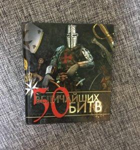 Книга для подготовки к ОГЭ,ЕГЭ по истории!