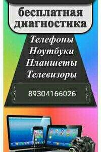 Ремонт телевизоров, планшетов, ноутбуков и телеф.