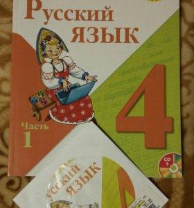 Учебник 4кл. Русский язык, часть 1 с диском