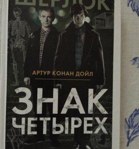 Книга детектив Шерлок
