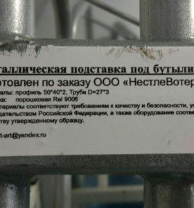 Металлическая подставка под бутыли