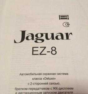 Инструкция Jaguar EZ-8