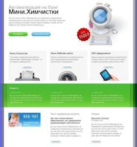 Создание эффектных сайтов
