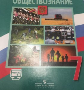 Учебник по обществознанию