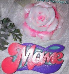 Подарок маме- мыло ручной работы