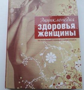 Энциклопедия здоровья женщины